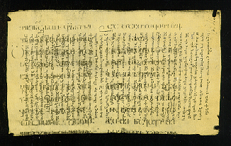 A palimpsest from the 5th or 6th century